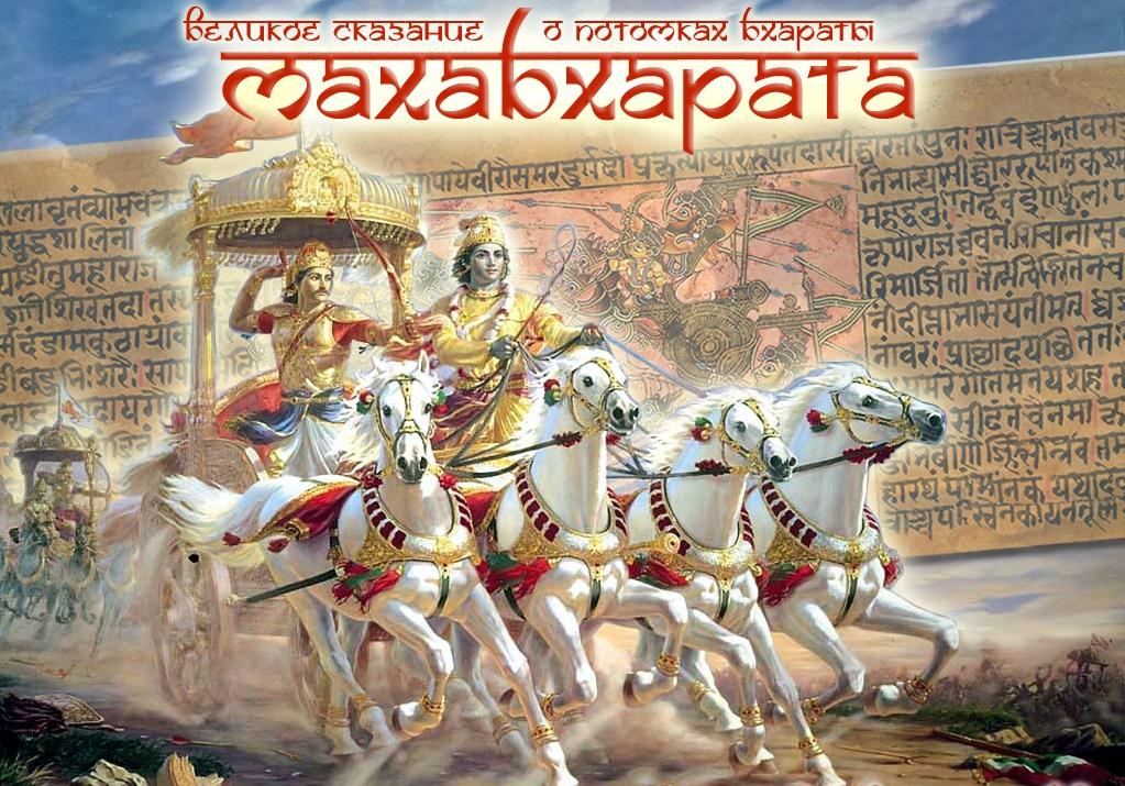 Махабхарата – величайший в мире эпос